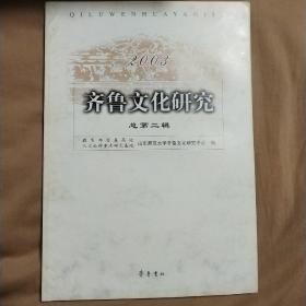 齐鲁文化研究.总第二辑(2003)