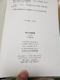 【包邮】唐五代传奇集(全六册)精装一版一印 全新