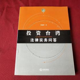 投资台湾法律实务问答