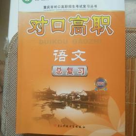 重庆市对口招生考试复习丛书 对口高职语文总复习(含答案)