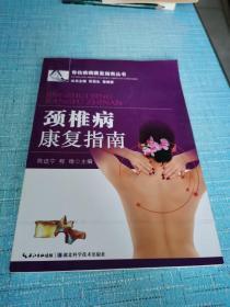 骨伤疾病康复指南丛书:颈椎病康复指南
