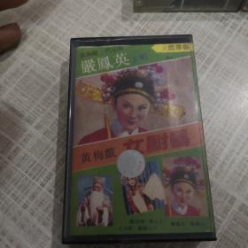 磁带:女驸马,黄梅戏