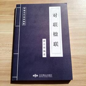 中国古代经典集萃  对联楹联(库存   1)