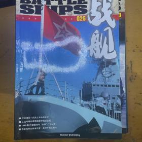 战舰杂志 026