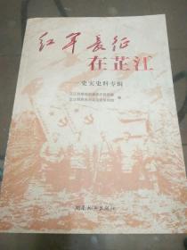 红军长征在芷江