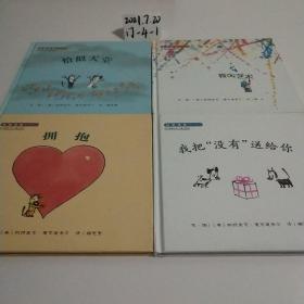 我爱想象  创意培养绘本(全四册)精装给本