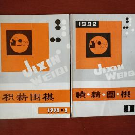 创刊号《积薪围棋》1992第1.2.期 总第一期 第二期 无锡市围棋发展中心主办 私藏 书品如图