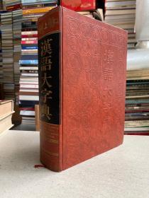 汉语大字典(上册)(16开精装)