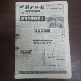 中国电视报1997年第1-52期全