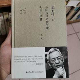 余英时著作:中国近世宗教伦理与商人精神(增订版)