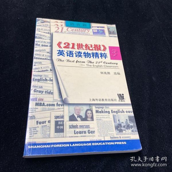 21世纪报英语读物精粹 语言篇 3