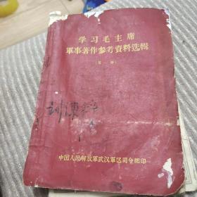 学习毛主席军事著作考考資料选辑(第一册)