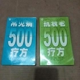 抗衰老500疗方+常见病500疗方 2本合售 (有原透明塑封)见图