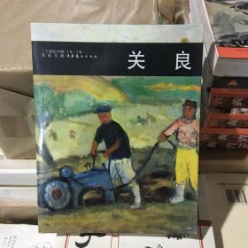 二十世纪中国西画文献:关良