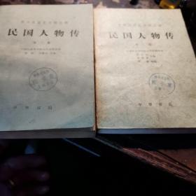 民国人物传(二,三)卷