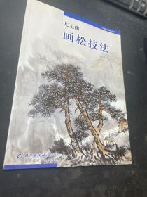 尤无曲画松技法——名家绘画技法丛书
