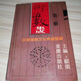 术数集成:中国神秘文化典籍类编