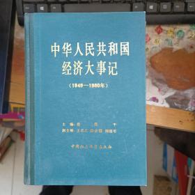 中华人民共和国经济大事记:1949年-1980年