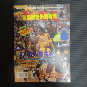 XXL美国职篮联盟杂志2001年7月 湖人总冠军报道