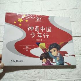神奇中国少年行  全新未开封
