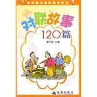 对联故事120篇❤ 金色童年趣味阅读系列 荔万俊 主编 金盾出版社9787508257938✔正版全新图书籍Book❤