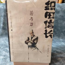 织田信长——菊与刀:(上、下两册)