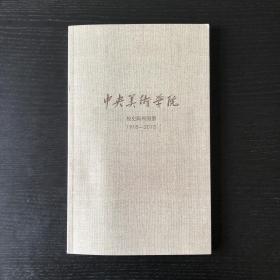 中央美术学院校史陈列图册1918-2013