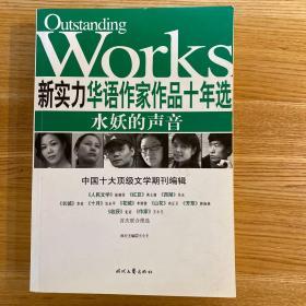 华语新实力作家作品十年选:水妖的声音