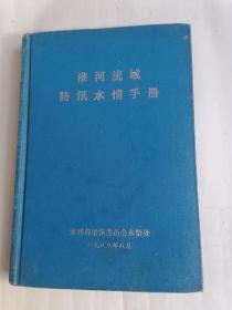 淮河流域防汛水情手册
