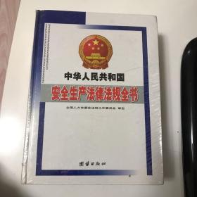 中华人民共和国安全生产法律法规全书(上,下全新塑封)