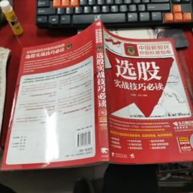 中国新股民炒股权威指南:选股实战技巧必读  16开