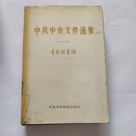 中共中央文件选集 第八册(一九三二)【馆藏】书内有异味