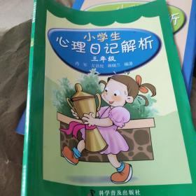 小学生心理日记解析—三年级.
