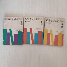 初中语文词语例释手册 (一)(二)(三)三本合售  扉页有牛宝彤铃印