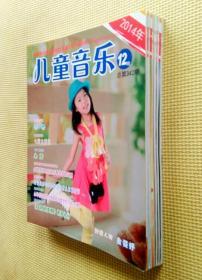 儿童音乐 2014(第 1、2、6、8、9、12 期)六册合售