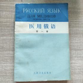 医用俄语(第一册)