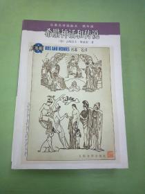 希腊神话和传说:名著名译插图本•精华版(有水印)