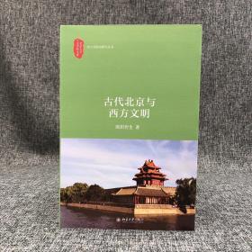 欧阳哲生签名钤印《古代北京与西方文明》(一版一印)