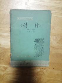 中国历史小丛书       诗经