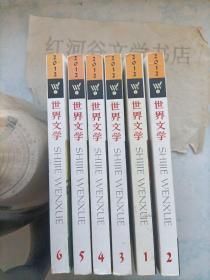 世界文学2012年1-6期,全年六册合售