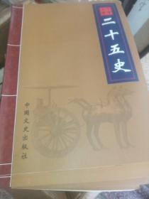 中华大典    二十五史   (1~4册全)
