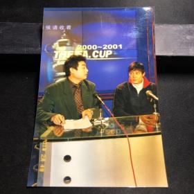 上海东方卫视主持人王燕宁与足球明星范志毅在直播间里的合影照片