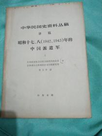 中华民国史资料丛稿《昭和十七、八(1942/1943)年的中国派遣军 上)