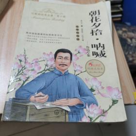 红鹦鹉经典名著·朝花夕拾·呐喊:鲁迅专集(青少版)