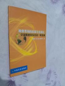 粮食市场的改革与全球化:中国粮食安全的另一种选择