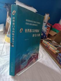 世界港口及内陆点索引手册