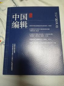 中国编辑(2019—10)总第118期