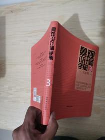 景观设计师手册(3)【馆藏】