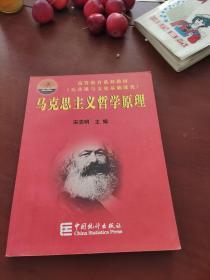 马克思主义哲学原理