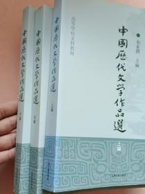 中国历代文学作品选【上中下编】全套3册